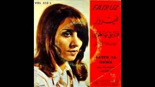 Fairuz - Fayek Ya Hawa