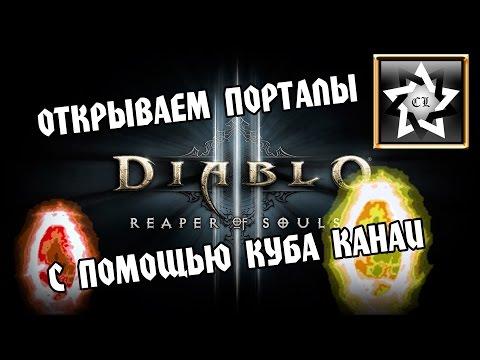 Diablo 3 ROS ★ Открываем порталы с помощью Куба Канаи ★
