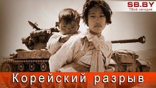 Корейская война - причины разрыва