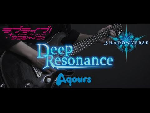 【lovelive!(歌詞付)】Deep Resonance / Aqours Guitar Cover【ラブライブ!サンシャイン!!×Shadowverse(シャドウバース)】コラボ曲ギターカバー