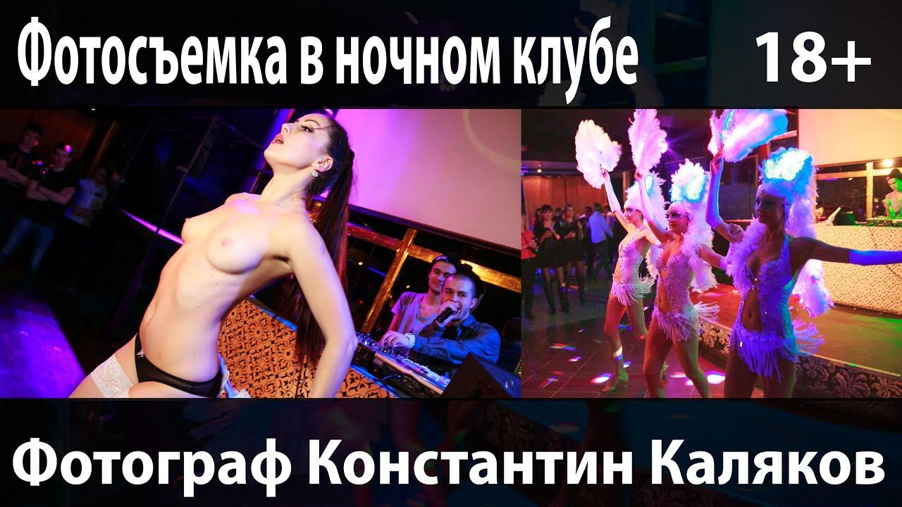 Женский стриптиз в Красноярске в клубе ZANOZA