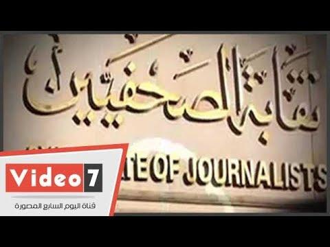 نقابة الصحفيين بالإسكندرية تستقبل طلبات ترشح النقيب و3 أعضاء  - 02:53-2018 / 9 / 9