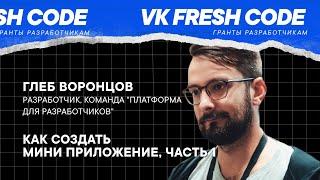 Глеб Воронцов — «Как создать мини-приложение. Часть 1»
