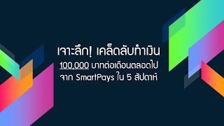 เจาะลึก! เคล็ดลับทำเงิน 100,000 บาทต่อเดือนจาก SmartPays