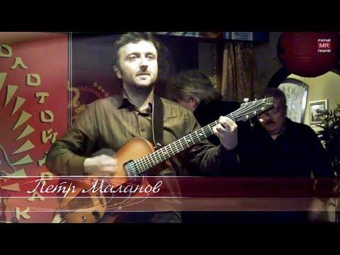 Пётр Маланов - Пьеса для гитары #1 (2017.04.27)