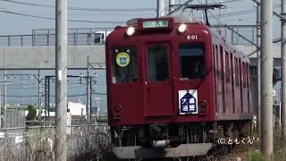 養老鉄道 2018/04撮影 大垣-揖斐系統板