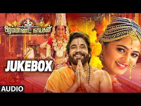 Akilandakodi Brahmandanayagan Jukebox || Akkineni Nagarjuna,Anushka Shetty,Pragya,Maragadamani