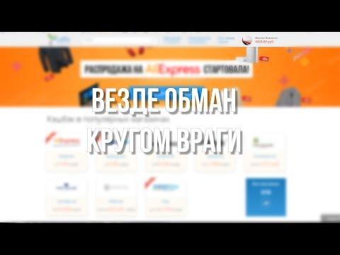 Кэшбек сервис LetyShops. Обзор, отзывы, выплаты, заработок в Интернете.