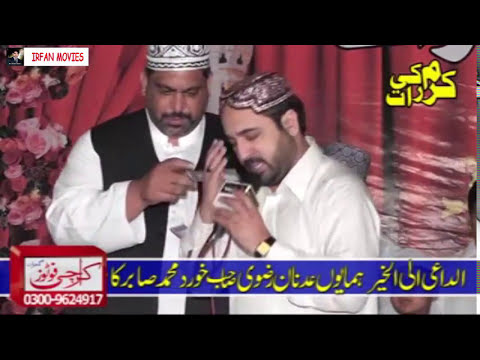 Ahmed Ali Hakim - Full New Kalam - Beautiful Hit Naat - Karam Ki Raat