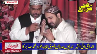 Ahmed Ali Hakim - Full New Kalam - Punjabi Naat Sharif Pakistani