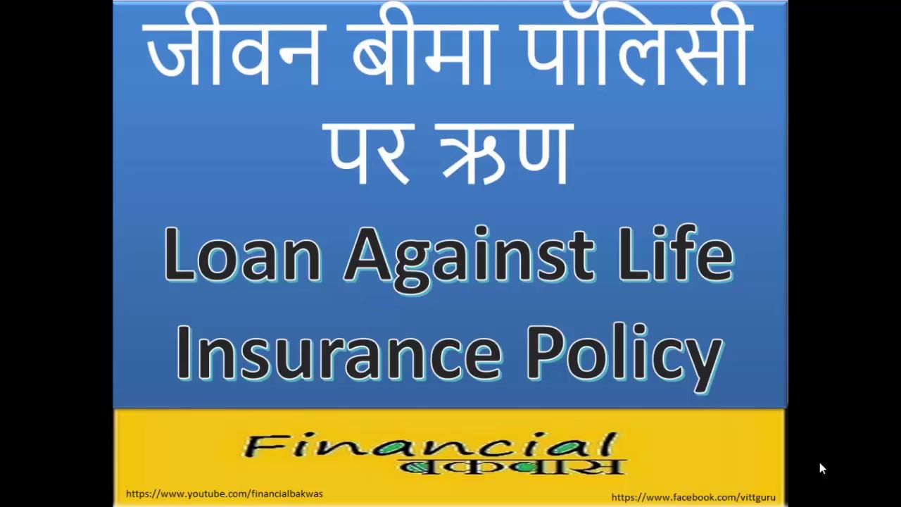 जीवन बीमा पॉलिसी पर ऋण Loan Against Life Insurance Policy ...