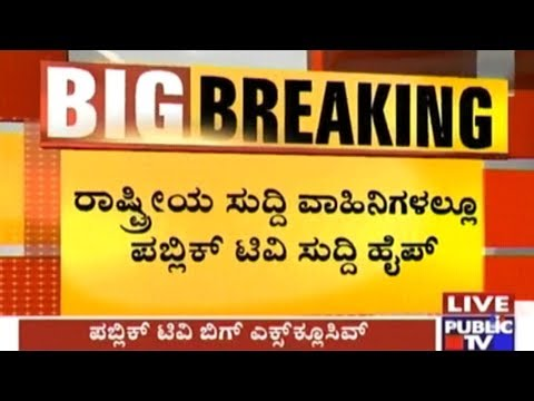 Public TV News About Royal Treatment To Telgi In B'lore Central Prison Gains National Coverage
