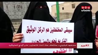 مسعود البكيلي ...مختطف مات تحت التعذيب على أيدي المليشيا | تقرير يمن شباب