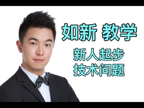 如新 新人在NU SKIN 起步技术问题  Ben Yim教学