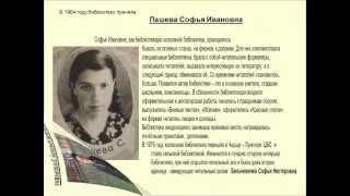 История сельской библиотеки  с.Твардица