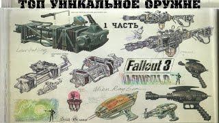 Fallout 3 ТОП Уникальное Оружие ДЛС  Часть Первая