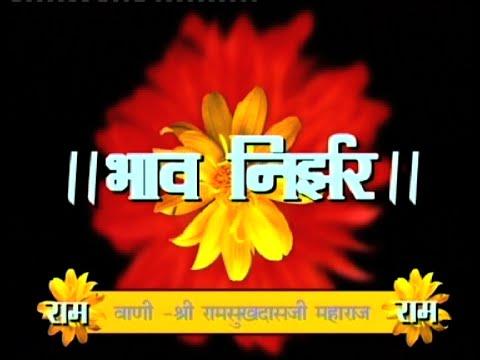 Bhav Nirzar | Ramshukhdasji Maharaj | Prarabdha aur Purush | Ep # 46 Part 1