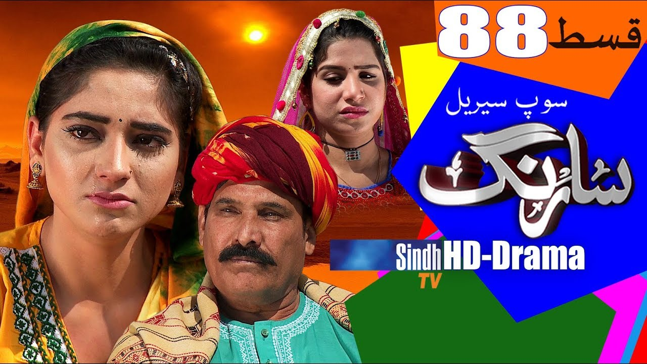 Download Sarang Ep 88 | Sindh TV Soap Serial | HD 1080p |  SindhTVHD Drama