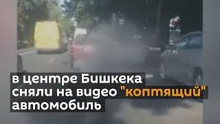 Клубы черного дыма — в центре Бишкека сняли на видео