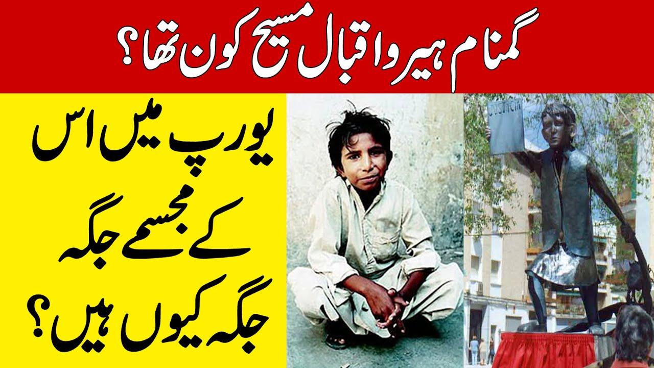 Who Was Iqbal Masih? | #Tag