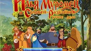 2 Прохождение Илья Муромец и Соловей-Разбойник