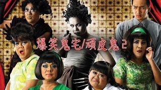 泰国喜剧电影(全部电影)爆笑鬼宅顽皮鬼 2