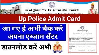 Up Police Admit Card Download करे अभी , 25 october 26 october 2018 Upp Exam Admit Card Download
