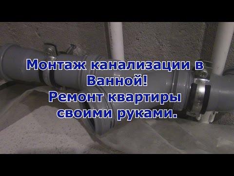 #6  Монтаж канализации в ванной. Ремонт Хрущевки своими руками.