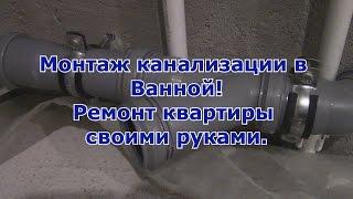 #6  Монтаж канализации в ванной. Ремонт Хрущевки своими руками.(В данном видео показан почти полный процесс монтажа канализации в ванной комнате, задавайте вопросы и жду..., 2016-06-01T05:42:35.000Z)