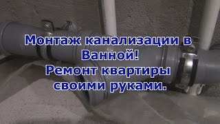 #6  Монтаж канализации в ванной. Ремонт Хрущевки своими руками.(, 2016-06-01T05:42:35.000Z)
