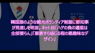 韓国服のような観光ボランティア制服に都知事が見直しを明言。ネット民「ハゲの負の遺産は全部要らん」「悪意すら感じる程の悪趣味なデザイン」 観光ボランティアの制服 検索動画 12
