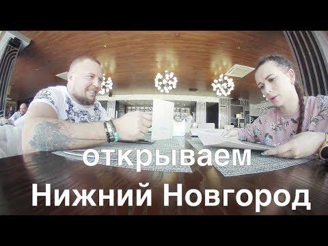 Открытие подразделения в Нижнем Новгороде. День рождения компании.