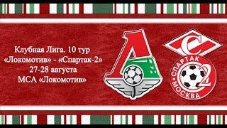 "10 тур. ""Локомотив"" - ""Спартак-2"" | 2000 г.р."