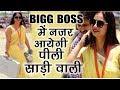 "Viral internet sensation Reena Dwivedi wants to go to ""Bigg Boss 13"" | पीली साड़ी वाली अफसर"
