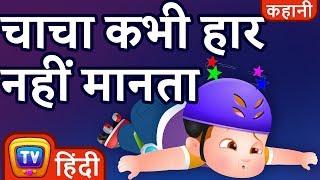 चाचा कभी हार नहीं मानता (ChaCha Never Gives Up) - Hindi Kahaniya - ChuChu TV Moral Stories