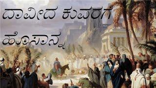 ದಾವೀದ ಕುವರಗೆ ಹೊಸಾನ್ನ -Palm sunday song  Christian Devotional Song- Kannada