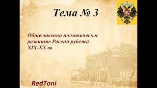 Общественно политическое развитие России рубежа XIX-XX вв