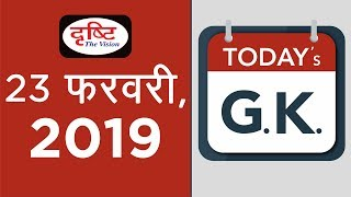 Today's GK- 23- 02-19