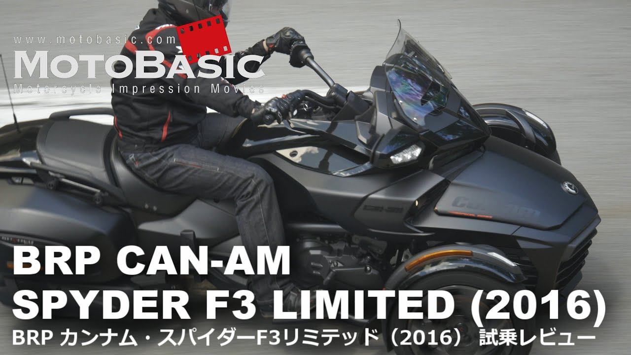 f3 brp 2016 3 brp can am spyder f3 limited 2016 test ride youtube