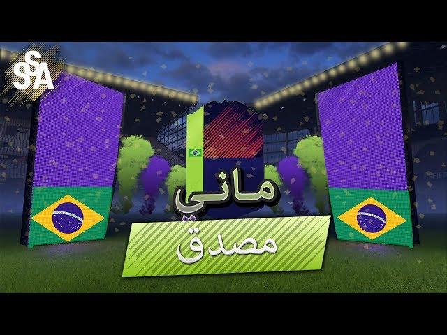 تفتيح بكجات | FIFA 18 | ي سآآآتر ,, التكتييييك يرددد في الملعب !!! |