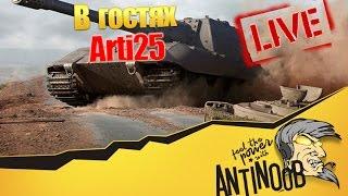 В ГОСТЯХ Arti25 [Внезапно] World of Tanks (wot)