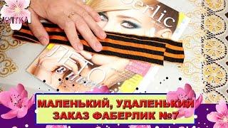 Faberliс Заказ 7-го каталога: Соколова Светлана(Маленький но очень приятный заказ с 7-го каталога