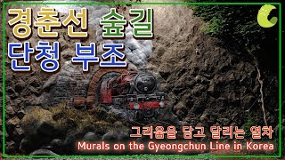 Murals on the Gyeongchun Line …
