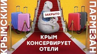 Крым консервирует отели Крымский Пармезан