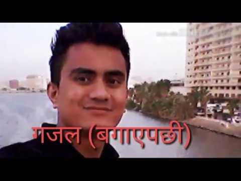 Ghazal Bachan [Raj Khatri]-Ghar Agan Khet Bari Bagayepachi