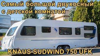 Самый большой двухосный дом на колесах с детской комнатой KNAUS SUDWIND 750UF Почему он самый лучший
