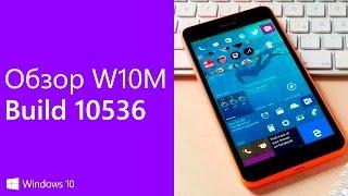 Обзор Windows 10 Mobile 10536.1004 на примере Lumia 640. Стоит ли ставить?
