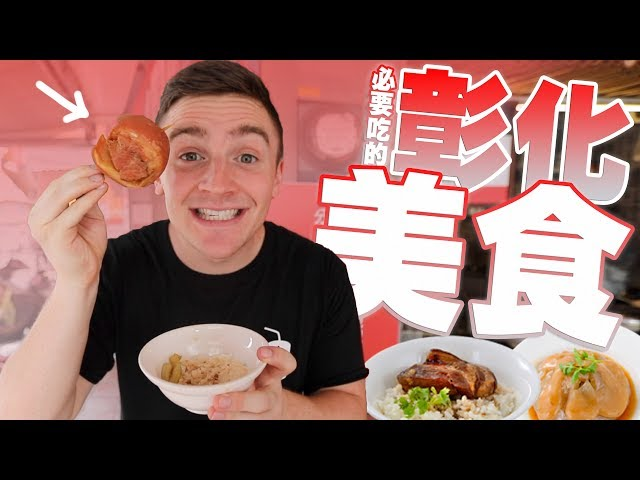 看到這些台灣美食就會流口水!// 彰化女婿介紹「彰化必要吃的美食」(貓鼠麵 · 肉圓 · 爌肉飯) [小貝逛台灣 #227]