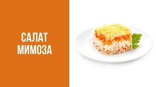 """Рецепт вкусного салата """"Мимоза"""" с рыбными консервами. Знаем что готовить."""