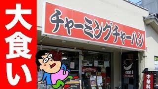 【大食い】チャーハンが爆量すぎる謎メニューを食べてみた。 Large Serving of Fried Rice thumbnail